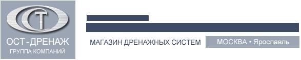 Дренажные системы www.ost-drain.ru